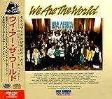 ウイ・アー・ザ・ワールド [DVD] USA・フォー・アフリカ