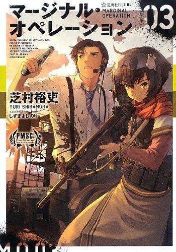 マージナル・オペレーション 03 (星海社FICTIONS)