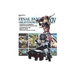 ファイナルファンタジーXIV: 蒼天のイシュガルド クラフター&ギャザラー&ゴールドソーサー公式ガイド (SE-MOOK)