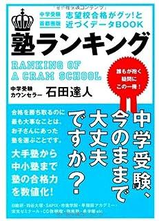 塾ランキング―中学受験・首都圏版 志望校合格がグッ!と近づくデータbook