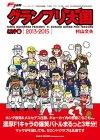 F1速報 グランプリ天国 vol.6  ニューズムック (NEWS mook)