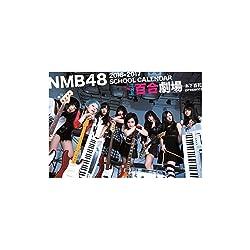NMB48 2016-2017 スクールカレンダー THE百合劇場 木下百花 presents (ヨシモトブックス) ([カレンダー])