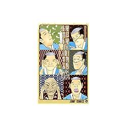 磯部磯兵衛物語〜浮世はつらいよ〜 7 (ジャンプコミックス)