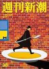 週刊新潮 2016年 10/6 号 [雑誌]
