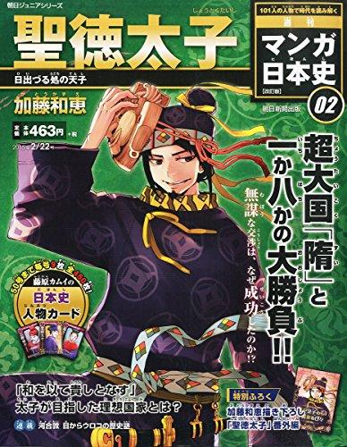 マンガ日本史 改訂版 2015年 2/22 号 [雑誌]