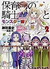 保育の騎士とモンスター娘 (2) (角川スニーカー文庫)
