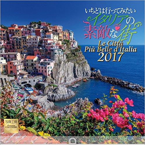 いちどは行ってみたいイタリアの素敵な街 2017年 カレンダー 壁掛け D-5 (使用サイズ:594×297mm)