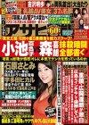 週刊アサヒ芸能 2016年 10月 20日号 [雑誌]