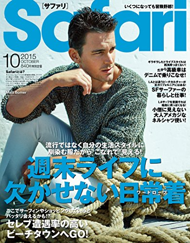 Safari(サファリ) 2015年 10 月号