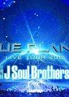 三代目 J Soul Brothers LIVE TOUR 2015 「BLUE PLANET」(DVD・・・