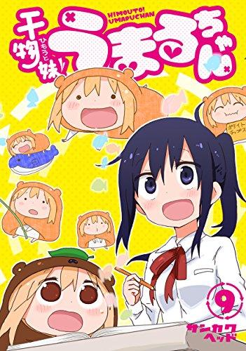 干物妹! うまるちゃん 9 (ヤングジャンプコミックス)