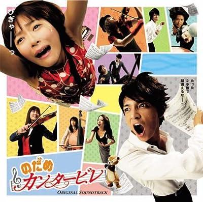 「のだめカンタービレ」オリジナル・サウンドトラック