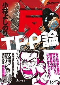 ゴーマニズム宣言SPECIAL 反TPP論