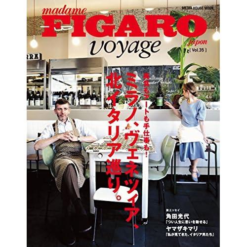 フィガロ ヴォヤージュ Vol.35 ミラノ、ヴェネツィア、北イタリア巡り。(美食もアートも手仕事も! )【イタリア旅行ガイドブック】 (FIGARO japon voyage)