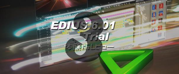 EDIUS6体験版レビュー