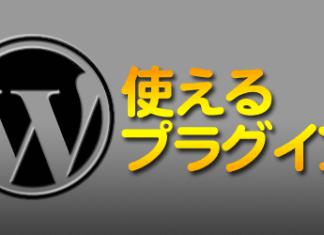 WordPressの使えるplugin