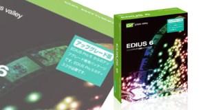 EDIUS5からEDIUS6にアップグレード