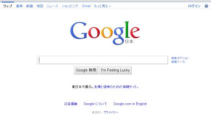 グーグルのメニューバーのデザインが変わってた図