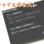 エムペグファイルの音ズレ-画像