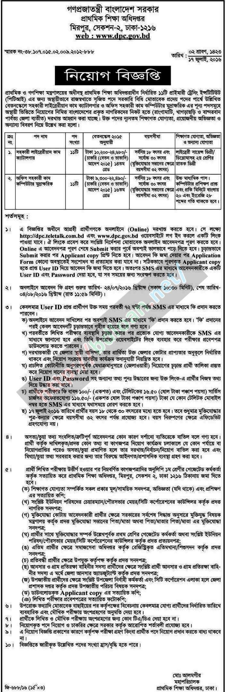 Directorate of Primary Education Job Circular 2016