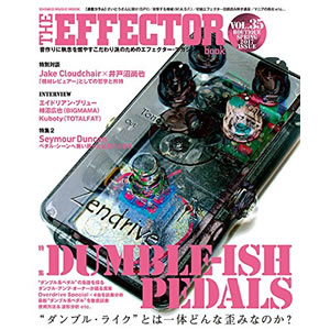 The EFFECTOR BOOK Vol.35 シンコーミュージック ムック【書籍】