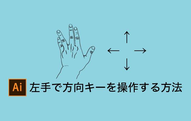 Illustratorでマウスから右手を離さず左手でキーボートの矢印キーを操作する方法