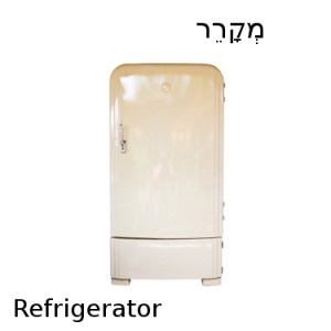 How do you say refrigerator in Hebrew
