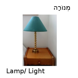How to say lamp in Hebrew