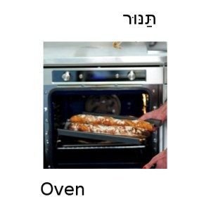 How to say oven in Hebrew