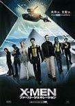 X-MENファースト・ジェネレーション