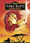 ライオンキング2 シンバズプライド