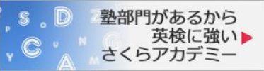 日野市豊田駅の塾部門があるから英検に強い英会話教室