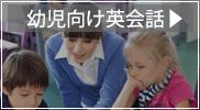 日野市豊田駅の幼児向け英会話