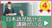 日本語が話せる講師