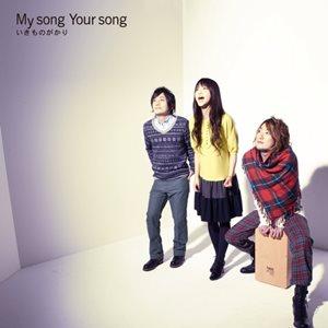 Ikimono-gakari - My Song Your Song [Album] Download - EIMUSICS.COM