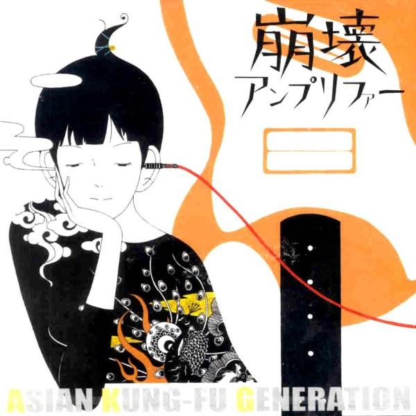 Asian Kung-Fu Generation - Haruka Kanata (OP 2 Naruto)