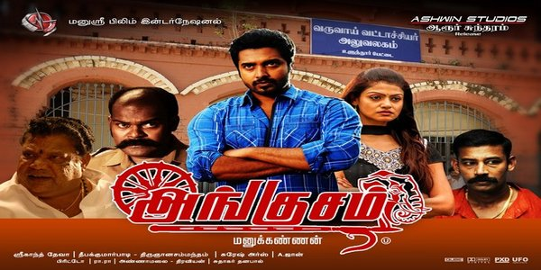 Angusam : Movie Review ...