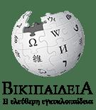 Λογότυπο Βικιπαίδειας