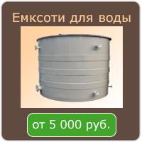 емксость для воды цена