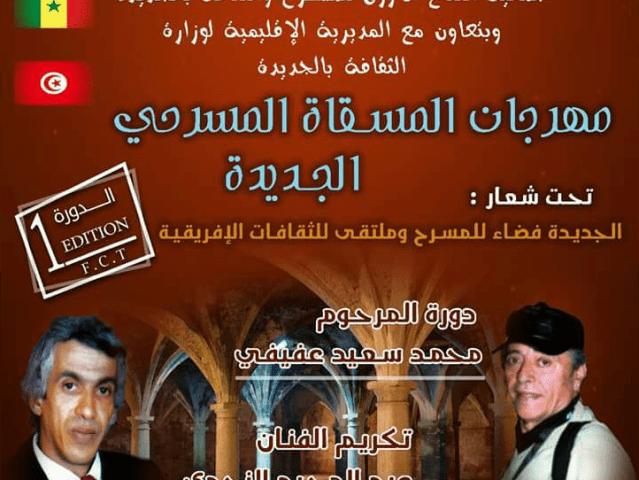 El-Jadida rendHommage à deux hommes du théâtre jdidi:Mohamed Said Afifi et Haj Abdelmjdi Nejdi