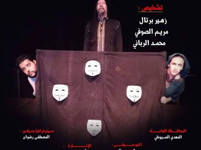 El- Jadida : «Ismaa Ya Abdesamii» un succès pour la troupe : «Rabii Al Ibdaa «