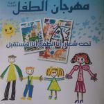 5ème édition du festival de l'enfant  1ere étape: le 14/15 et 16mars