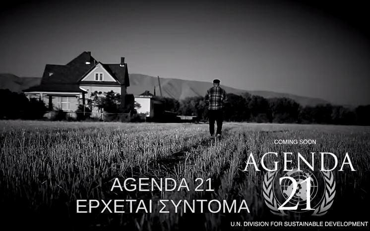 Image result for Ατζέντα 21 στα ελληνικά σχολεία