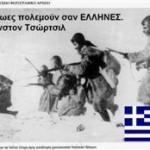 Τσώρτσιλ : οι ήρωες πολεμούν σαν Έλληνες (?)