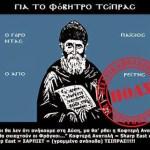 Καταρρίπτεται – Προφητεία Αγίου Παϊσίου για τον Τσίπρα.