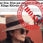 Καταρρίπτεται – Γιόκο Ονο: Είχα μια ερωτική σχέση με την Χίλαρι Κλίντον το '70
