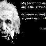 17 πράγματα που ΔΕΝ είπε ο Αινστάιν