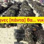 Για τους τζιχαντιστές που δήθεν τρέμουν τους Έλληνες