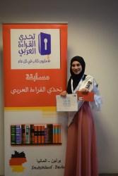 الحفل الختامي وتكريم الفائزين في تحدي القراءة العربي (المانيا )