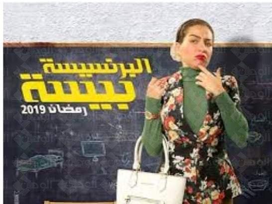 جمهور مي عز الدين يشيدون مسلسل البرنسيسه بيسه